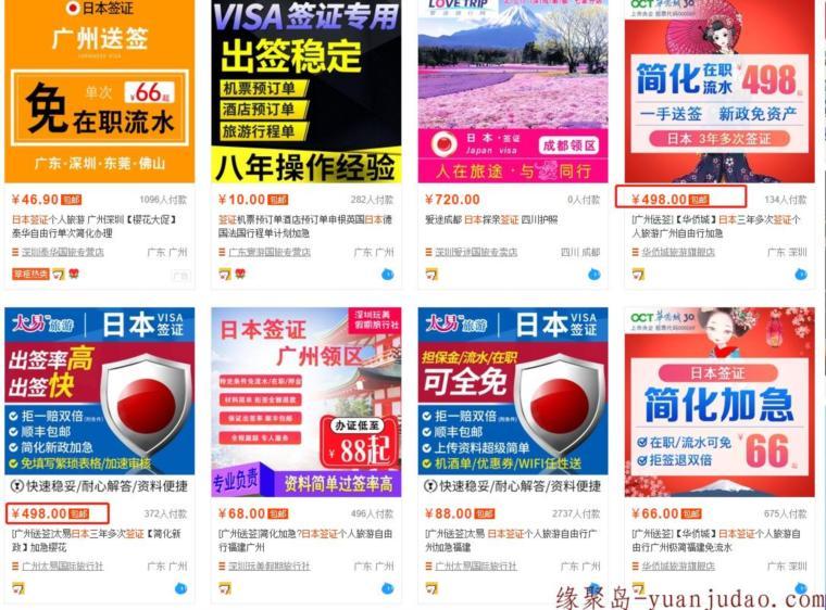 """老司机""""零日语,低成本""""日本最强寻欢攻略"""