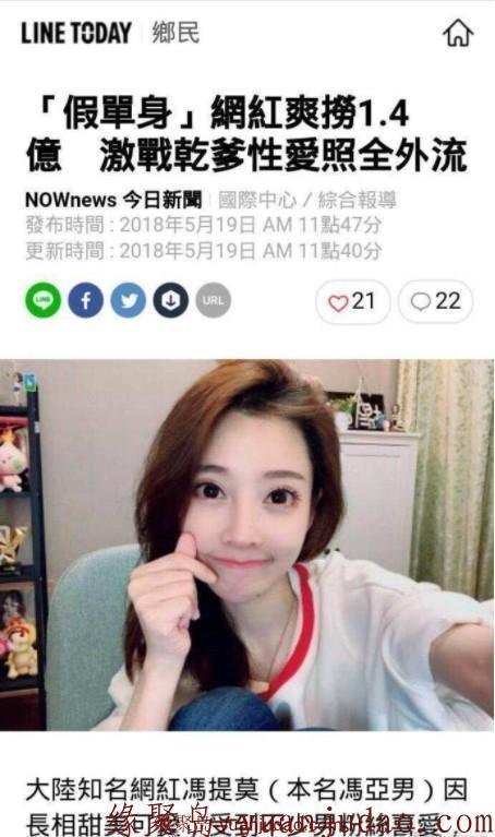 辟谣:冯提莫床战土豪干爹20分钟不雅视频,实为虚假