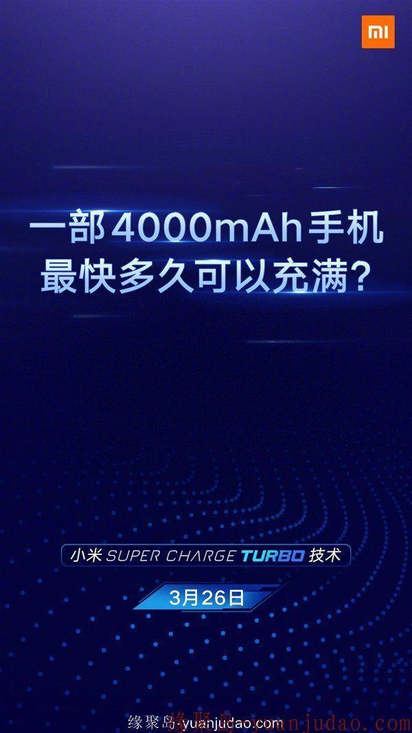 17分钟充满4000mAh,小米公布的Super Charge Turbo技术