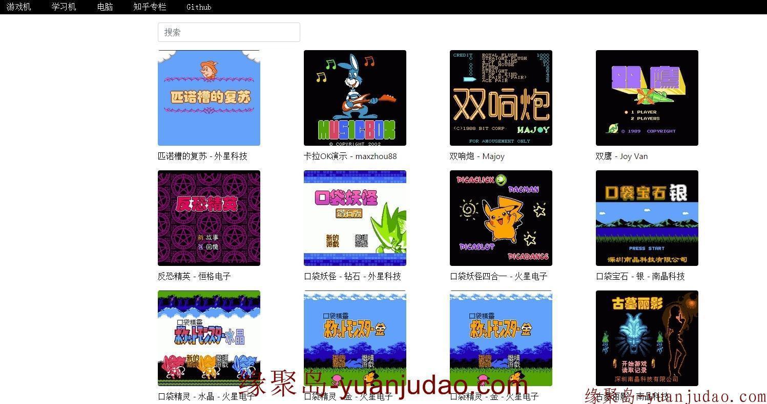 在线玩191+种中文FC游戏(包括中文DOS游戏),浏览器里的FC模拟器