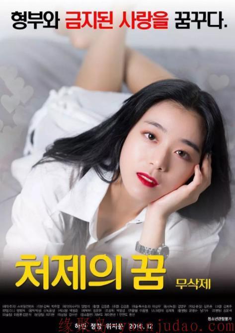 [韩国19禁]小姨子的梦电影[720P][迅雷][百度云]