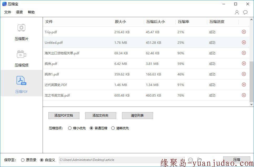 压缩宝 ApowerCompress 中文多语免费版