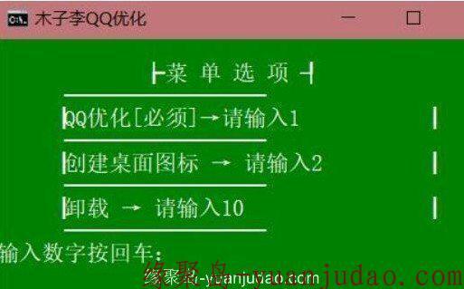 木子李QQ9.0.8显IP修改版