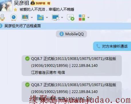 NtrQQ插件支持QQ防撤回显IP