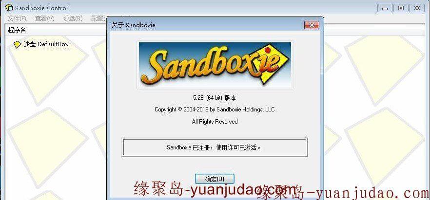 沙盘Sandboxie 5.26直装破解版,无内存外溢-防毒-游戏双开