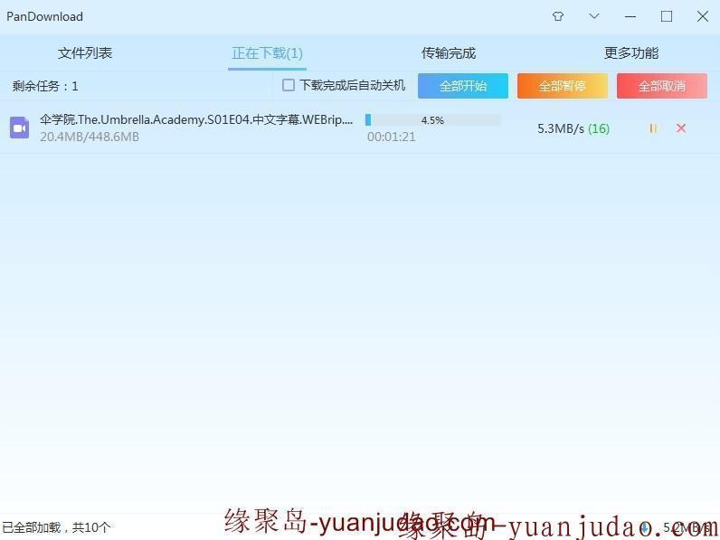 YunDownload登录网盘账号破解限速下载最好用的工具