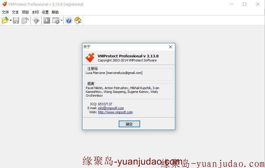 Vmprotect注册版,软件保护、加壳防破解程序