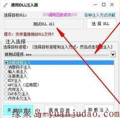 多功能DLL通用注入器+源码