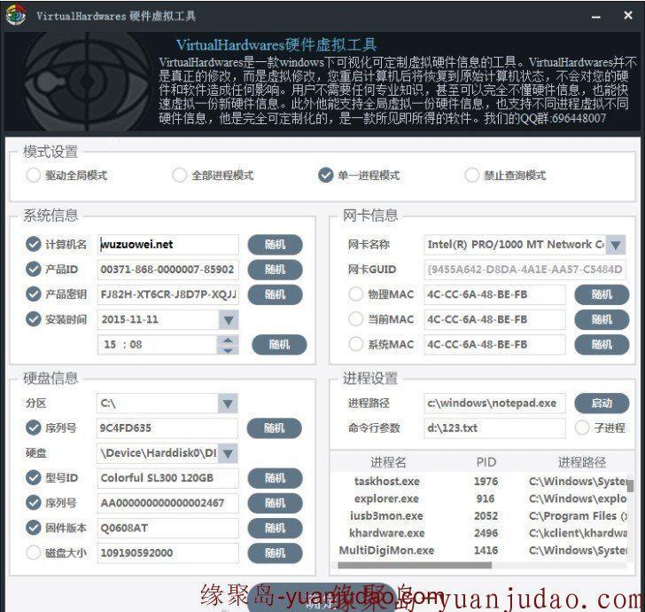 VirtualHardwares硬件信息虚拟工具:破解无限试用必备