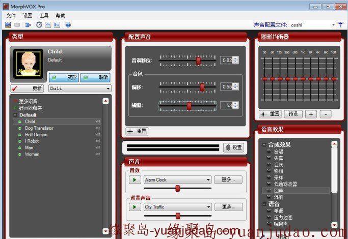 MorphVOX Pro变声器特别版,支持全局变音