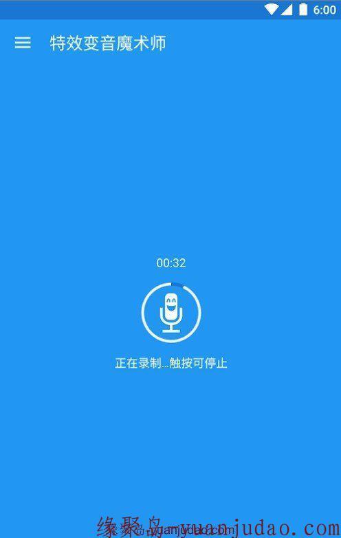 """手机变声神器""""变声魔术师v3.5.6破解版"""""""