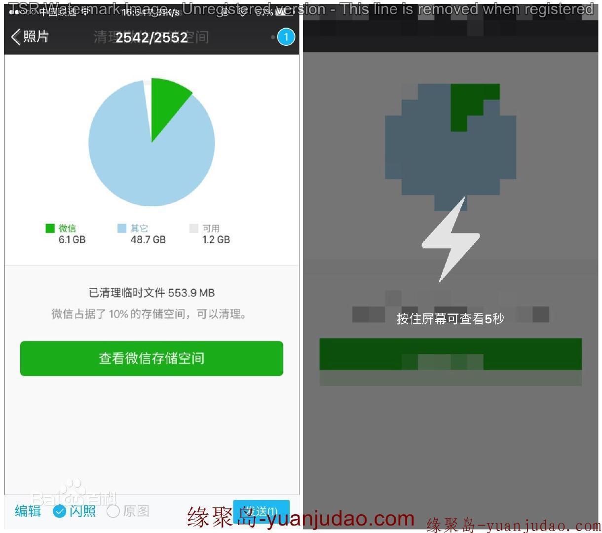 手机QQ如何查看已销毁的闪照