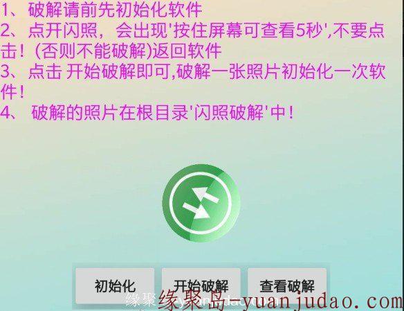 """安卓免Root""""QQ闪照破解app"""""""