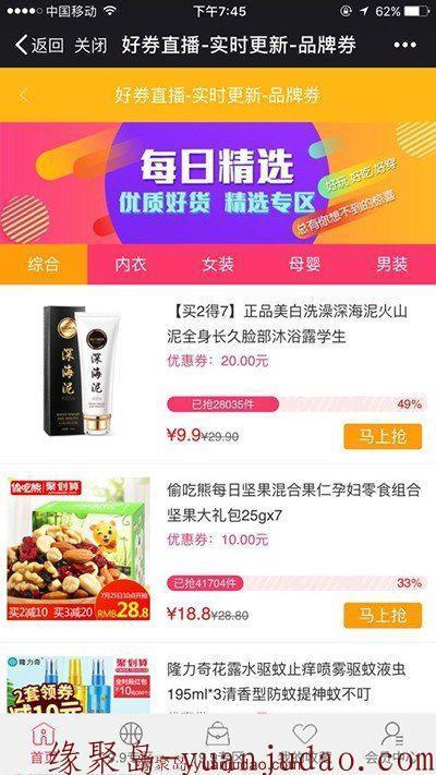 老虎微信淘宝客5.99.52+代理功能+拼多多功能+京东功能+PC端+手机端