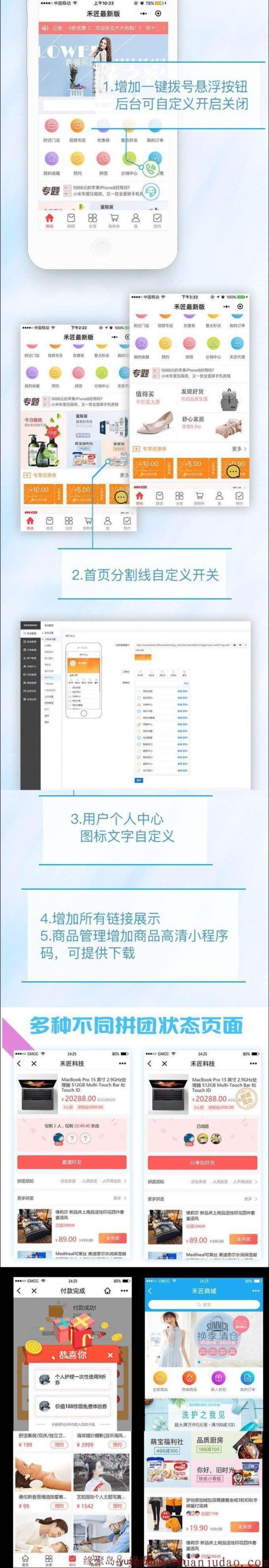 禾匠小程序商城独立站点版源码.3.1.20商业版,diy小程序分销商城