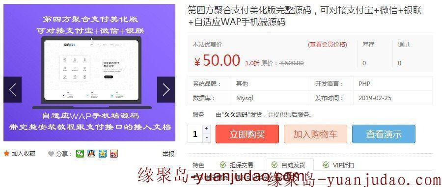 最新第四方聚合支付美化版完整源码分享,可对接支付宝+微信+银联+自适应WAP手机端源码