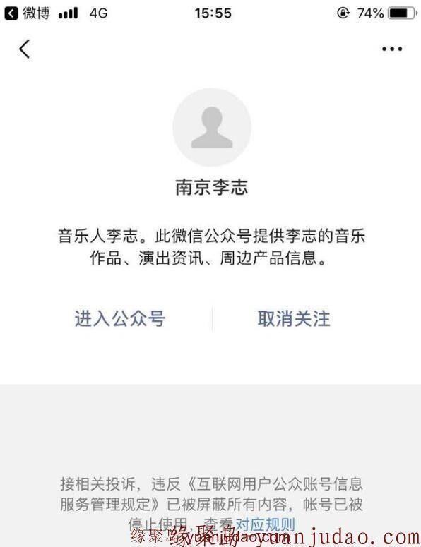 逼哥李志遭全网封杀,自传泡妞惹的祸?