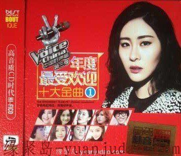 [WAV]《中国好声音第三季 年度最受欢迎十大金曲①》3CD 群星
