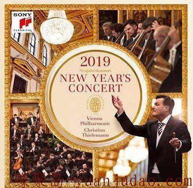 《2019维也纳新年音乐会》维也纳爱乐乐团[24Bit/96kHz]