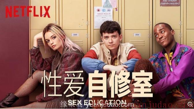 美国喜剧:性爱自修室-Sex Education