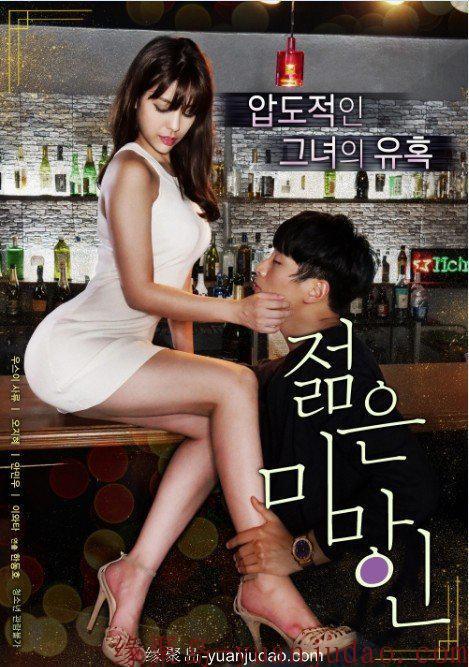 [年轻的寡妇][720P版HD-MP4/1.2G][韩语中字][2019韩国剧情]