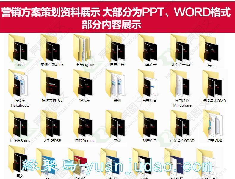 [VIP资源] 4A广告营销策划品牌项目活动推广方案资料房地产提案ppt模板素材