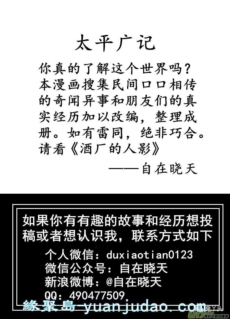 [恐怖漫画]酒厂的人影,太平广记