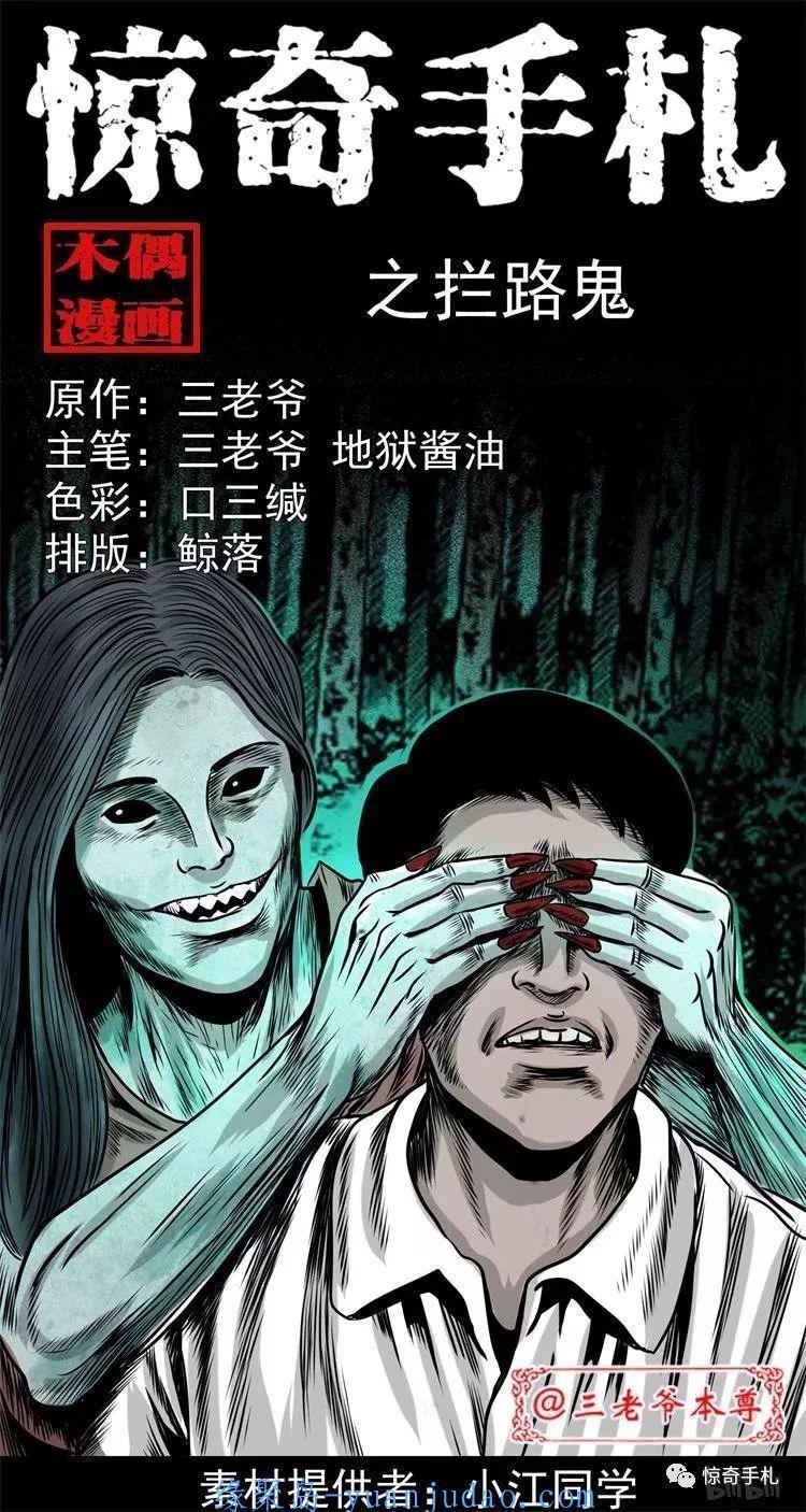 [恐怖漫画]《拦路鬼》三老爷惊奇手札