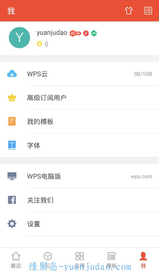 最新WPS VIP高级订阅破解版|登录就是高级用户