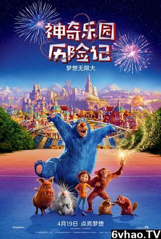 2019动画《神奇乐园历险记》1080p.国英粤三语.BD中英双字