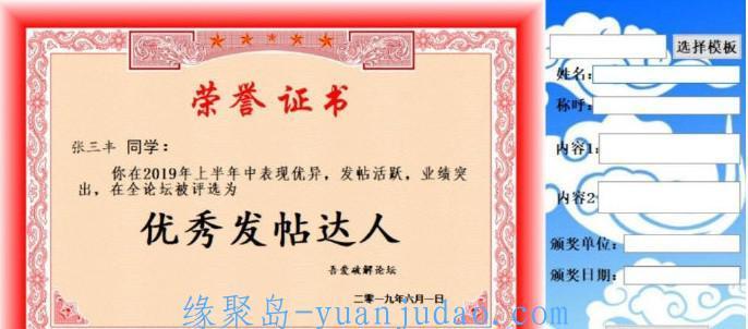 装13必备神器荣誉证书制作打印软件+源码