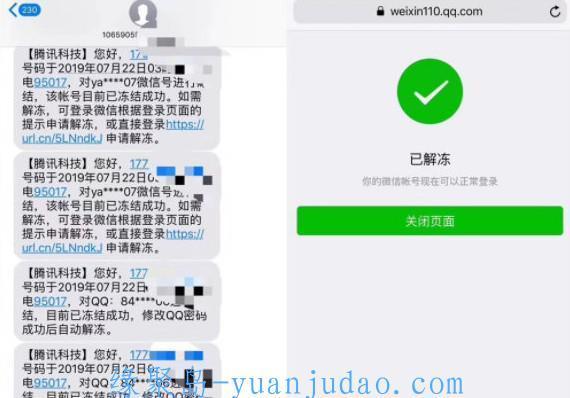 2019最新外面花钱接单解封永久冻结QQ的方法泄露