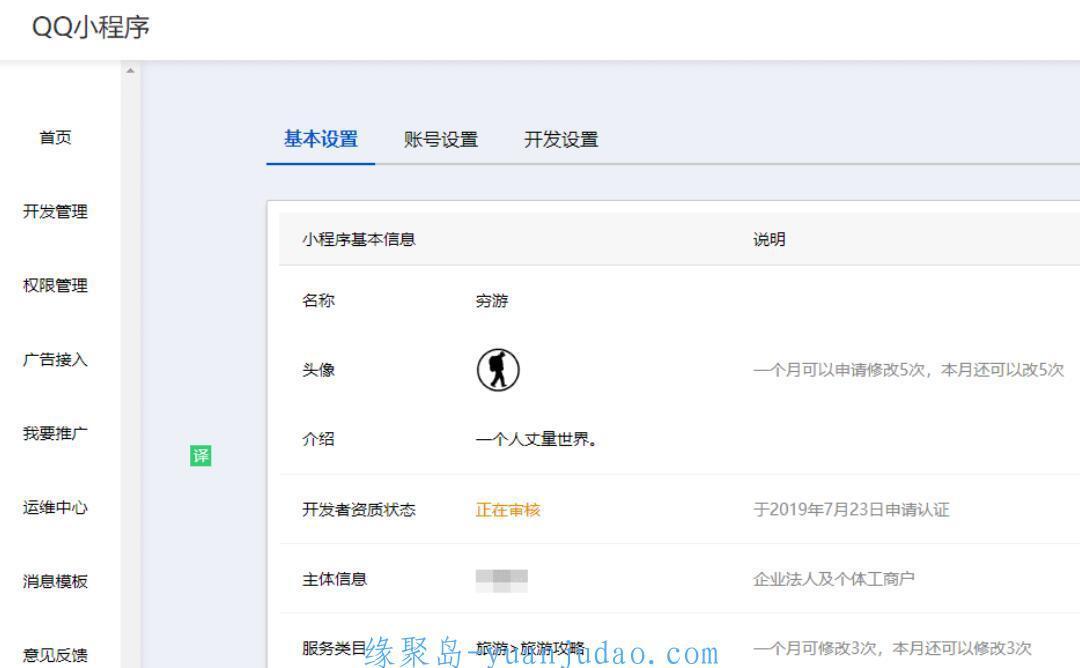 QQ小程序正在开放注册,感觉抢注好名称