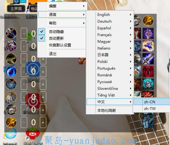 LOL云顶之弈小工具v2.0.2