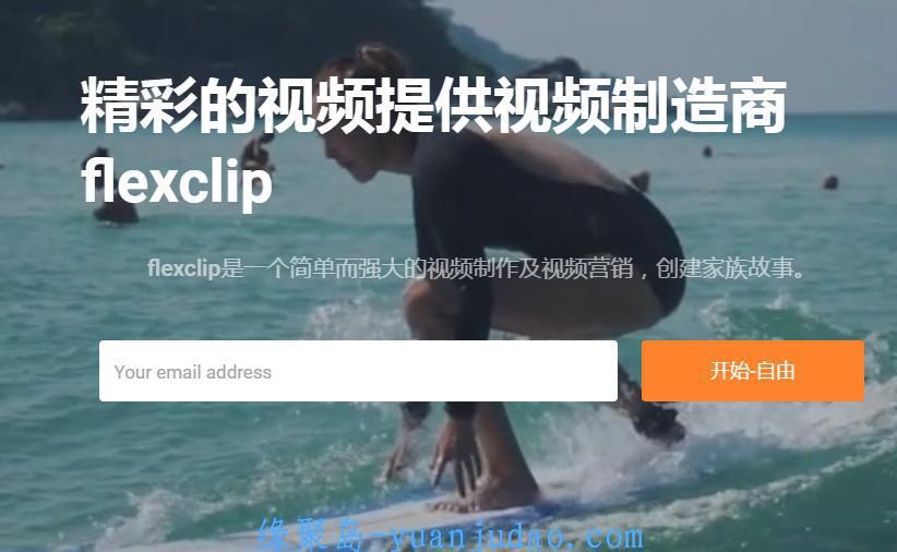 FlexClip|在线视宣传视频制作工具