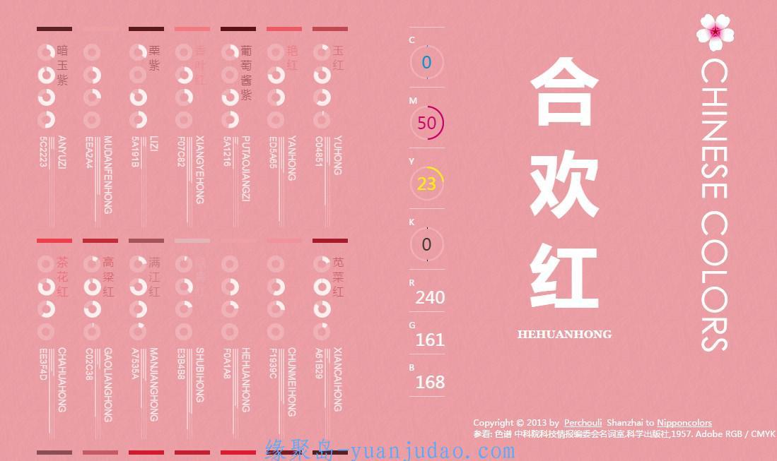 中国色|设计师配色|中国传统颜色配色工具