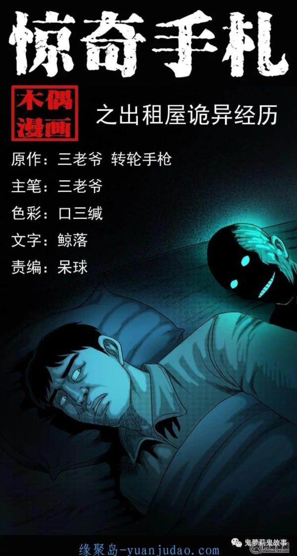 [恐怖漫画] 《出租屋的诡异经历》三老爷惊奇手札