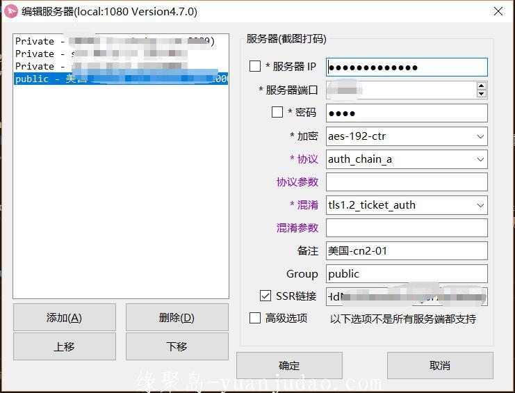 ShadowsocksR|SSR使用基础教程+SSR下载