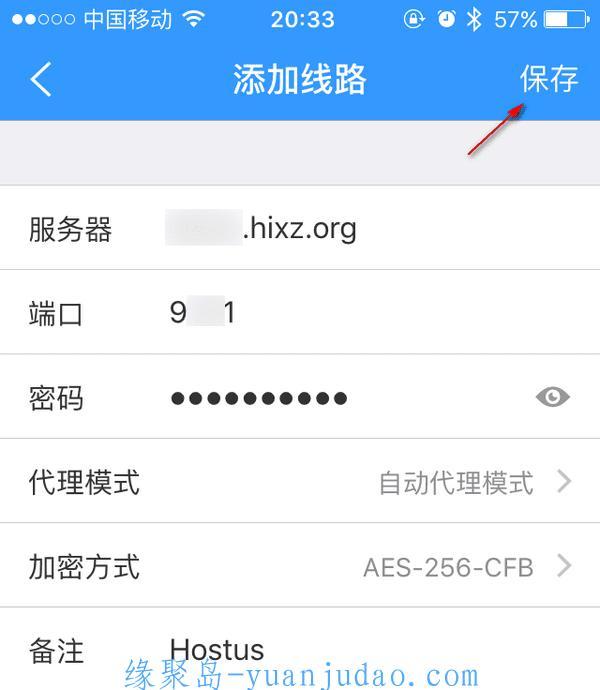 设置Shadowsocks账号信息