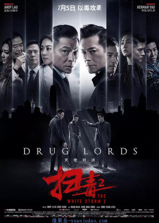 [2019][香港][动作][纯净版][扫毒2天地对决][HD-MP4][国粤双语中字][百度云]