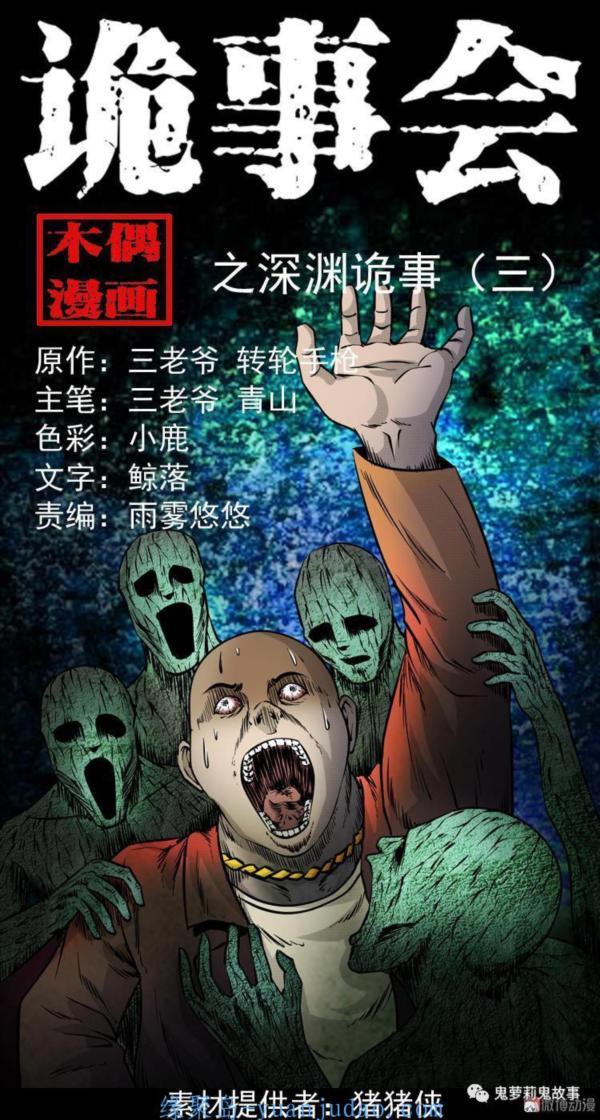 [恐怖漫画] 三老爷诡事会之《深渊诡事(三)》