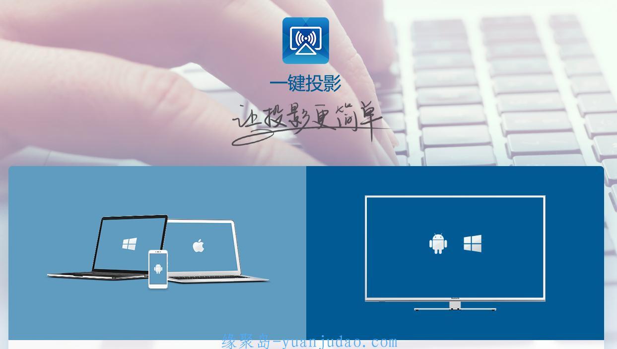 Airlink|手机电脑电视一键超清投影投屏软件