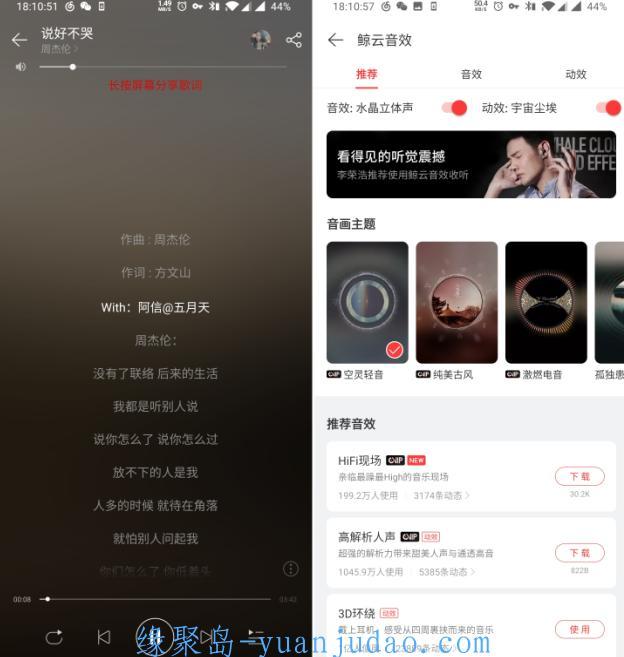 2019最新网易云音乐破解|音效全部免费+无损灰色音乐全部直接听