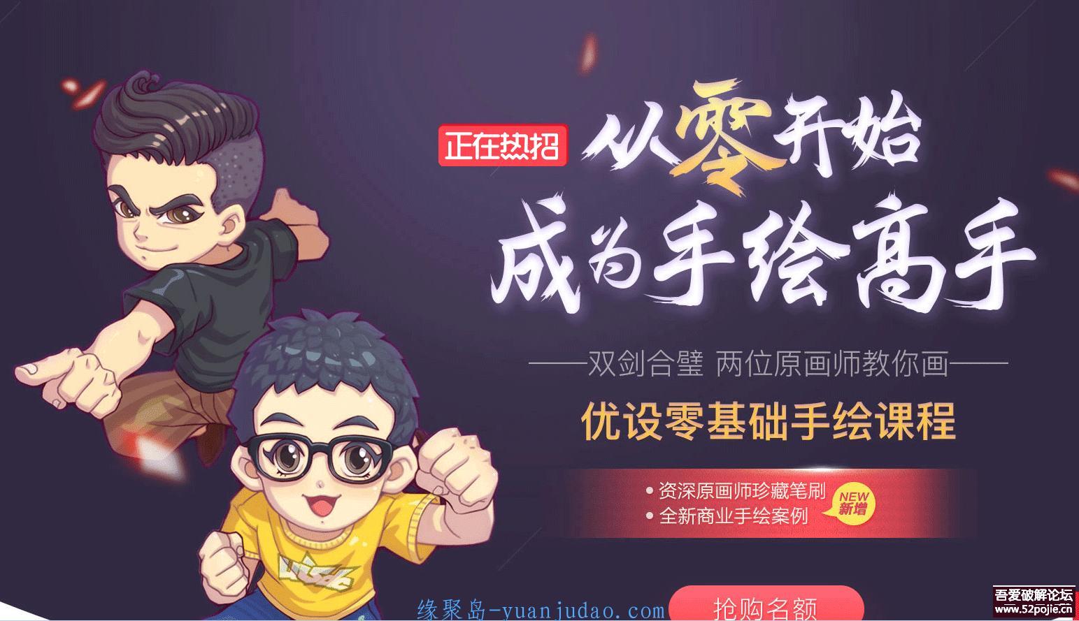 [精品教程] 优设网邹昊闫实零基础手绘