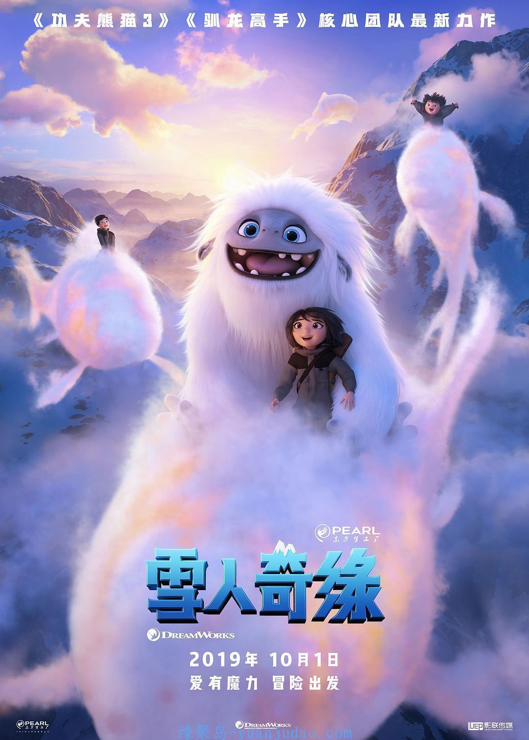 [2019][其他][喜剧][国英双语][中英双字][BD-720P]雪人奇缘 Abominable.2019.720p