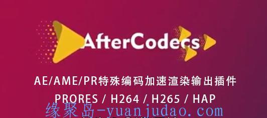[Autokroma AfterCodecs v1.7.7]特殊编码加速渲染输出插件-中文汉化版-AE/AME/PR插件