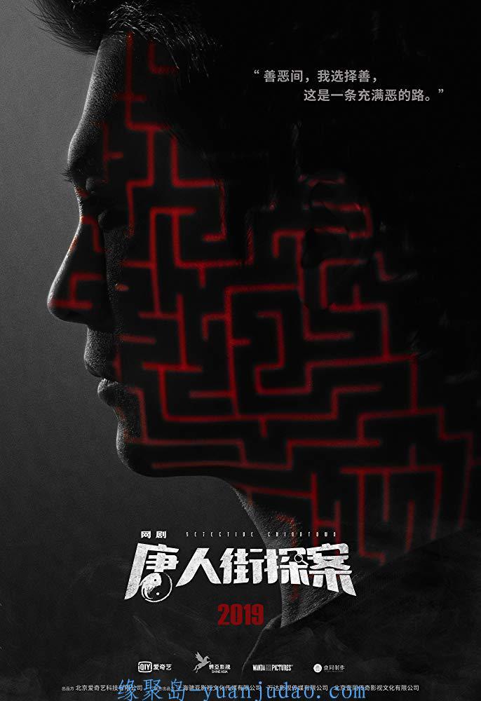 《唐人街探案》网剧,豆瓣8.1分,挺好看的