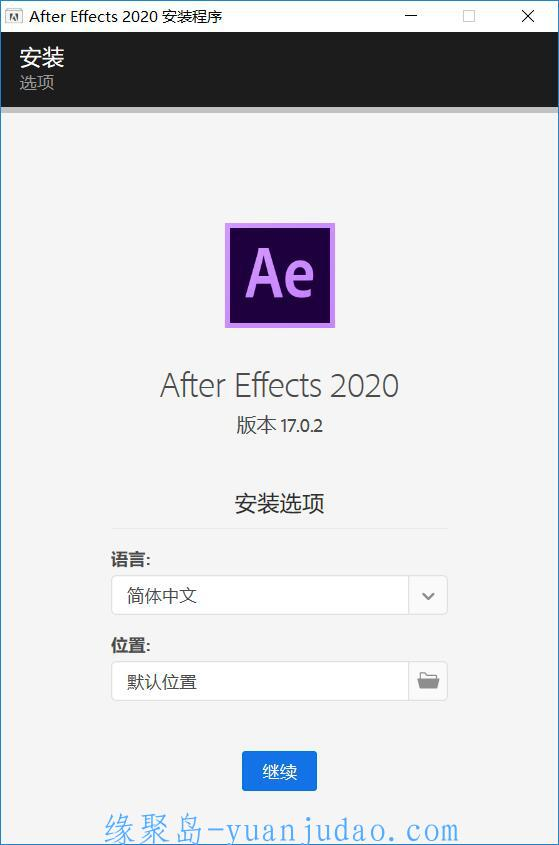 视频特效处理软件After Effects 2020 绿化版|AE 2020绿化版
