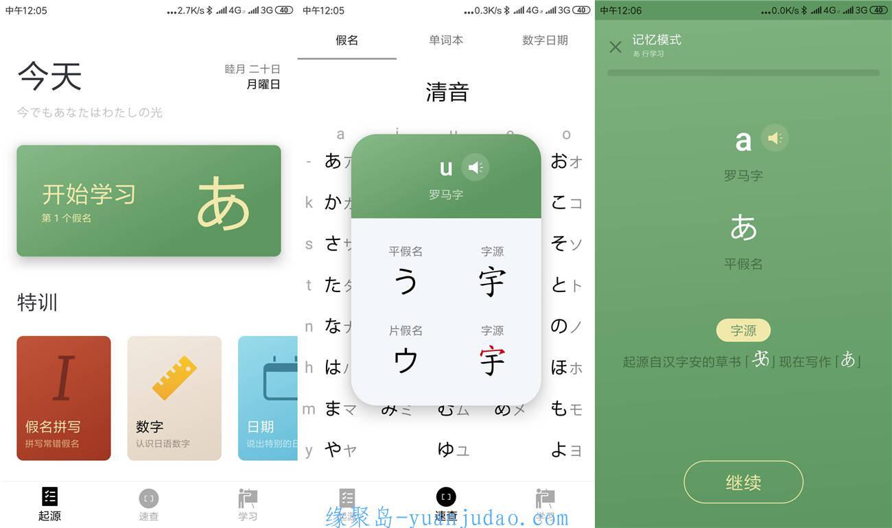 零基础学日语,50音起源v1.5.10绿化版APP