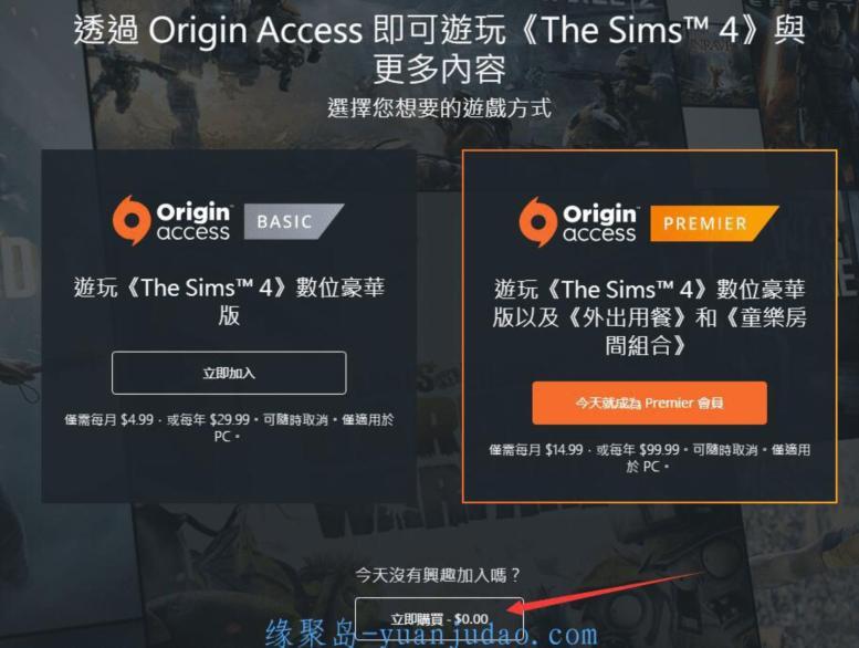 《模拟人生4》Origin免费喜加一领取